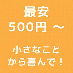 安い!格安!最安!なんでも屋「便利屋さん本舗 神奈川横浜」