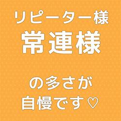 リピーター・常連様が多い・口コミ評価隆司|なんでも屋「便利屋さん本舗 神奈川横浜」