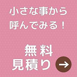 無料見積り|なんでも屋「便利屋さん本舗 神奈川横浜」