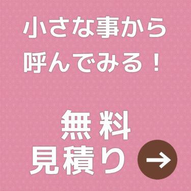 安い便利屋・口コミ・評判の良い何でも屋・便利屋さん本舗横浜本店への無料見積り