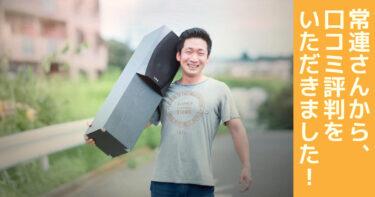 横浜市瀬谷区の常連さんから口コミ・評判のメッセージを頂戴しました!
