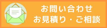 お問い合わせ・見積り|横浜のなんでも屋「便利屋さん本舗 神奈川横浜」