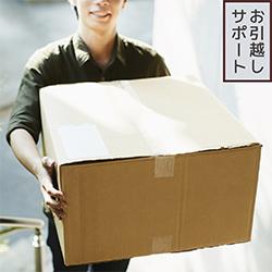 引っ越し業者|なんでも屋「便利屋さん本舗 神奈川横浜」