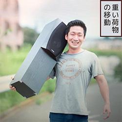 重い荷物の移動|なんでも屋「便利屋さん本舗 神奈川横浜」