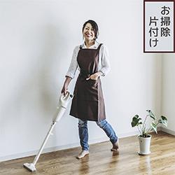 お掃除代行|なんでも屋「便利屋さん本舗 神奈川横浜」