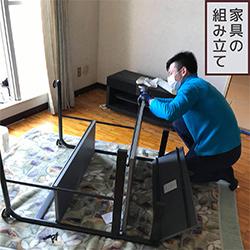 家具の組み立て|なんでも屋「便利屋さん本舗 神奈川横浜」