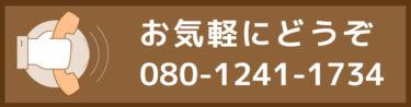 電話見積り|横浜のなんでも屋「便利屋さん本舗 神奈川横浜」