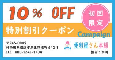 キャンペーン|横浜のなんでも屋「便利屋さん本舗 神奈川横浜」