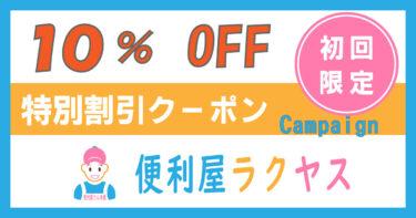 キャンペーン|横浜のなんでも屋「便利屋ラクヤス 神奈川横浜」